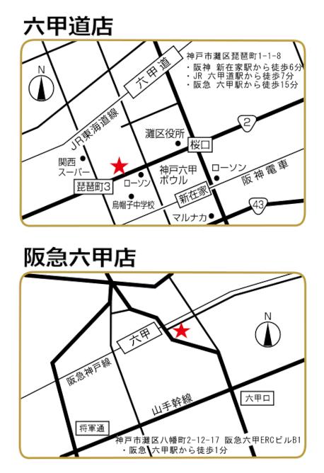 Studio Hideaway六甲道店・阪急六甲店マップ